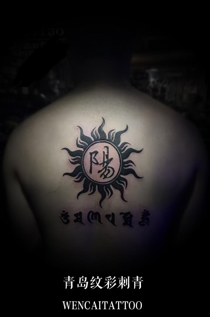 太阳的纹身图案有很多种,你可以把它做成图腾的,也可以是单色的,也
